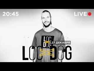 Loc dog в 16 тонн / live