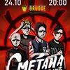24.10| СМЕТАНА band | Минск | Брюгге