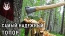 Финский ТОПОР который выдержит все!