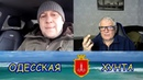 Вадимыч нарвался на адекватного (попытка одесского развода)
