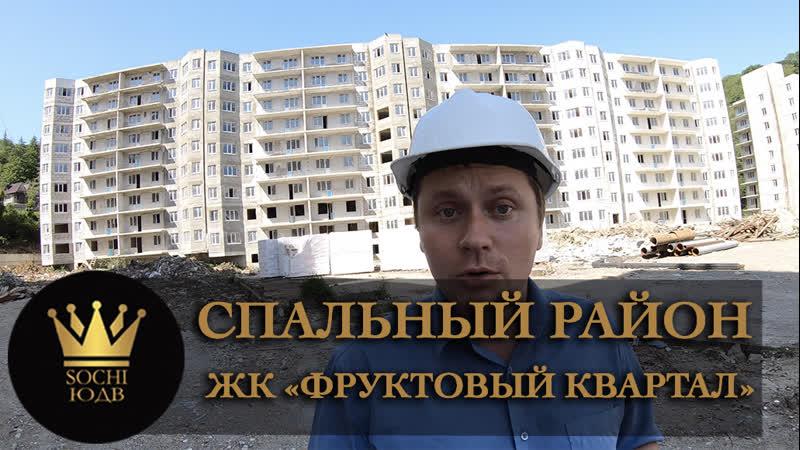 Cпорный спальный район ЖК Фруктовый квартал SOCHI-ЮДВ |ЖК Cочи ||Квартиры в Cочи