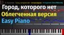 Город, Которого Нет (облегченная версия) / The City that Isn't there (Easy) - Piano Cover, Ноты