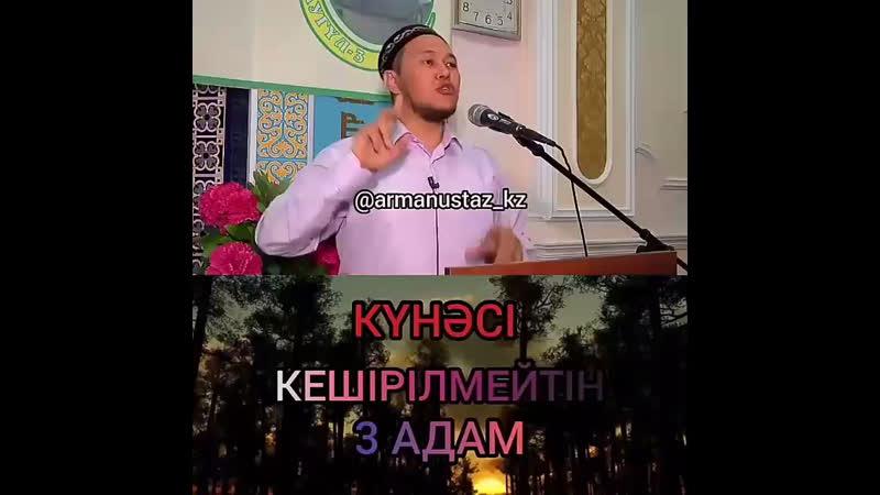Баршамызға жәннәтті нәсіп етсін!