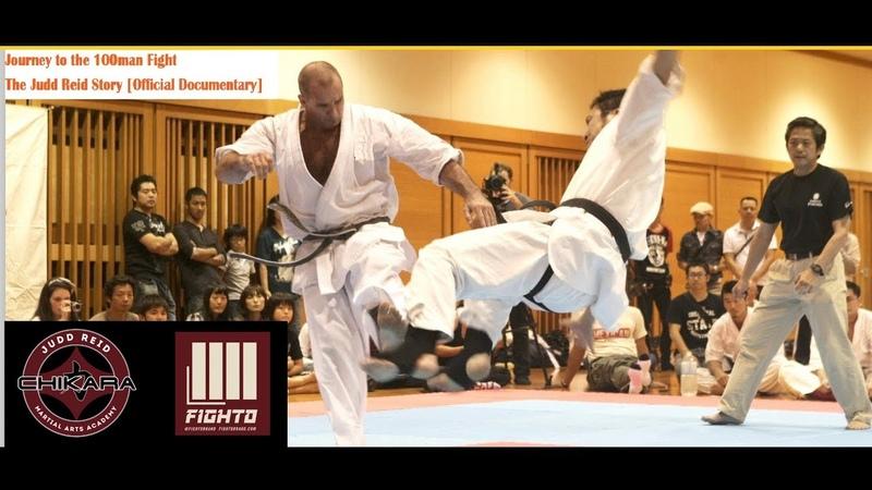 Judd Reid 100 Man Fight [OFFICIAL DOCUMENTARY] Extra Content