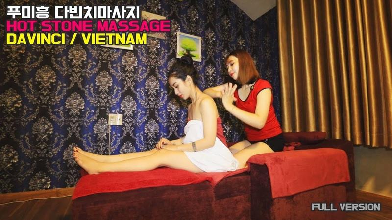 FULL VERSION 베트남 호치민 푸미흥 다빈치마사지 / Vietnam Hochiminh Full Body Massage 250,000 vnd 10.87$/ 90 min
