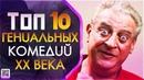 ТОП 10 КОМЕДИЙ ХХ ВЕКА СМЕШНЫХ ДО СЛЕЗ