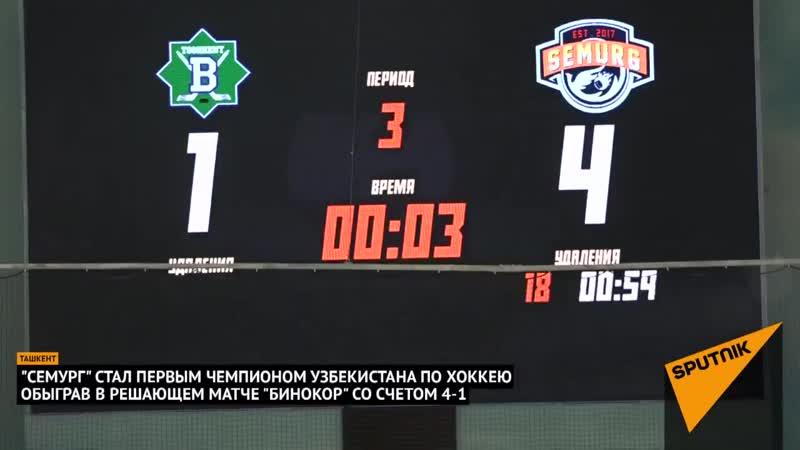 В битве за кубок: самые яркие кадры финала чемпионата Узбекистана по хоккею