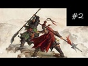Total War: Three Kingdoms. Познаем игру 2