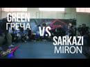 RANDOM 1vs1 PRO KIDS. 1/8 Green/Греча vs Sarkazi/Miron