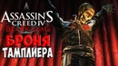 БРОНЯ ТАМПЛИЕРА ► Assassin's Creed IV: Black Flag 11