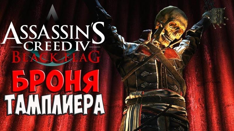 БРОНЯ ТАМПЛИЕРА ► Assassin's Creed IV: Black Flag 11