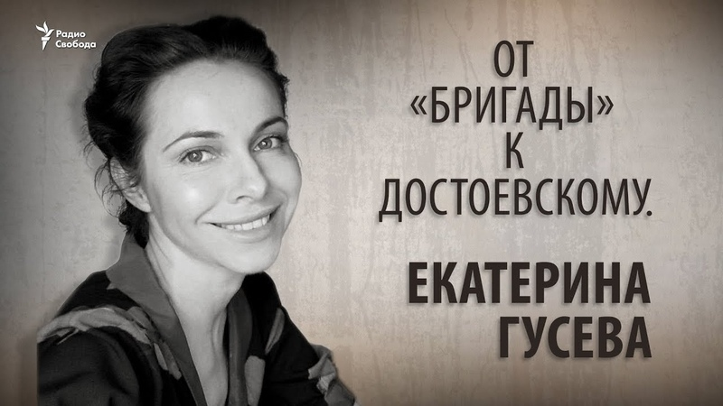 От «Бригады» к Достоевскому. Екатерина Гусева. Анонс