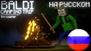ПЕСНЯ БАЛДИ В ПОХОДЕ! НА РУССКОМ! Minecraft Animation