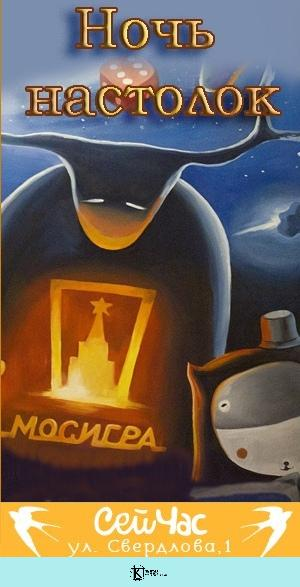 Ночь Настольных игр в СейЧас