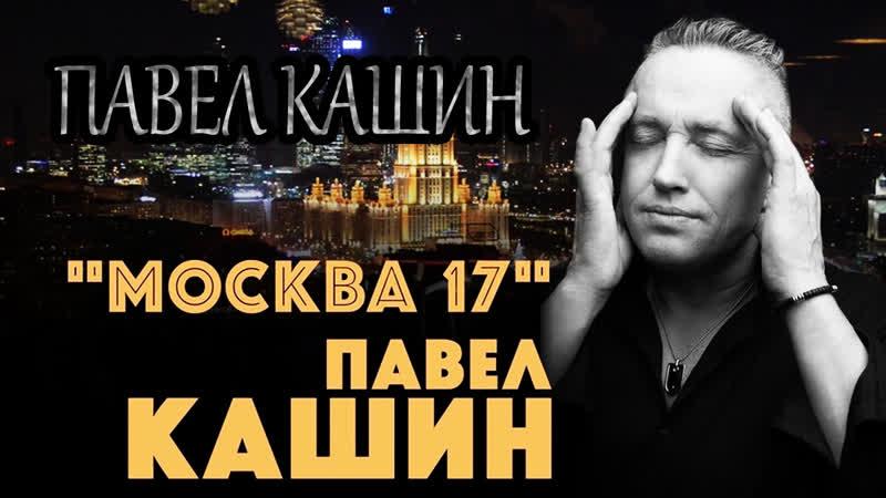 Павел Кашин - Москва 17 - (00.03.42) - 2019 - Ю-720-HD - mp4