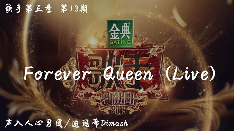 Forever Queen Live 声入人心男团 迪玛希Dimash 歌手第三季 第13期 动态歌词Lyrics MV