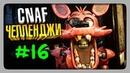 ЧЕЛЛЕНДЖИ ОТ ЗРИТЕЛЕЙ 16 ✅ Creepy Nights at Freddys CNaF ТРЕТИЙ СЕЗОН