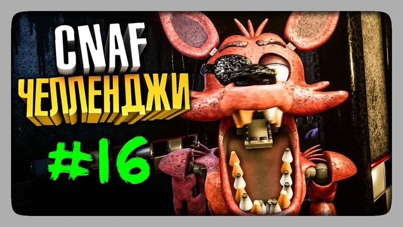 ЧЕЛЛЕНДЖИ ОТ ЗРИТЕЛЕЙ 16 ✅ Creepy Nights at Freddys (CNaF) ТРЕТИЙ СЕЗОН