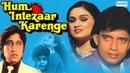 Митхун Чакраборти индийский фильм Вопреки всему Hum Intezaar Karenge 1989г