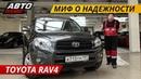 Как выбрать подержанный Toyota Rav4 Подержанные автомобили