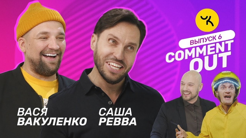 Comment Out 6 Баста х Саша Ревва
