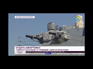 Фрегат Адмирал Касатонов и Корвет «Гремящий» 21 апреля
