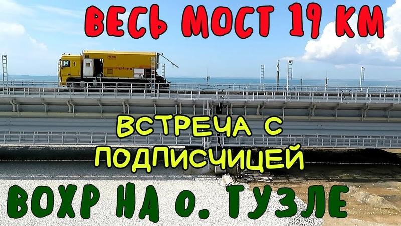 Крымский мост 25 06 2019 Весь мост от Крыма до Тамани Работают водолазы Охранный комплекс на Тузле