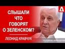 Зеленский НЕМЕДЛЕННО должен почувствовать, что он Президент - Леонид Кравчук