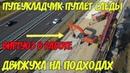 Крымский мост 21 06 2019 Путеукладчик путает следы Виртуоз в работе Движуха на подхлдах