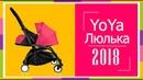 Как установить люльку на коляску YOYA Люлька на коляску yoya для новорожденных