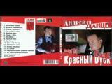 Андрей Данцев Красный буёк 2003