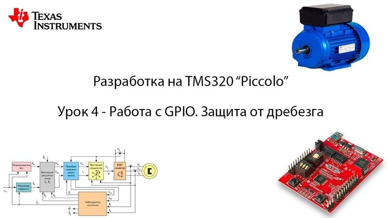 TMS320: Motor Control. Урок 4 - Работа с GPIO. Аппаратная защита от дребезга