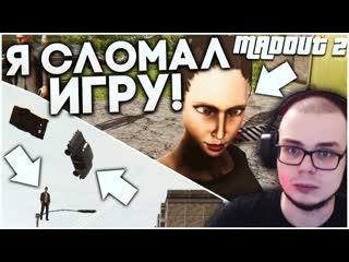 Bulkin Я СЛОМАЛ ЭТУ ШЕДЕВРАЛЬНУЮ ИГРУ! (MADOUT 2)