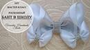 🎀Роскошный бант в школу из ленты 5 см МК 🎀 Chic Bow of ribbon DIY Tutorial🎀 PAP Luxo Laço de fita