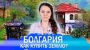 Как купить землю в Болгарии в собственность иностранцу