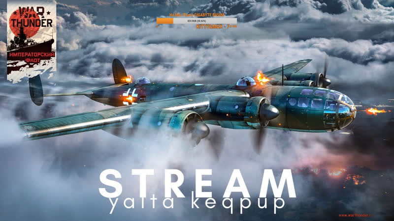 WAR THUNDER 1.89 | STREAM | 18