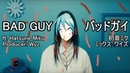 『Bad Guy/バッドガイ - Billie Eilish』 Japanese Language Vocaloid Cover 【Hatsune Miku ft. Wyz】