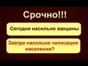 СРОЧНО Мишустин ГосДума приняла антинародный Закон