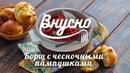 Рецепт борща с чесночными пампушками Готовим Вкусно 360