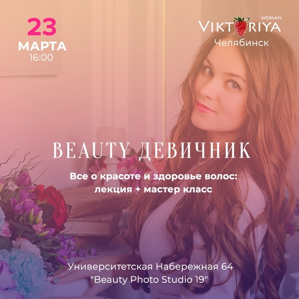 """Афиша Челябинск Beauty-девичник """"Все о красоте волос"""" Челябинск"""