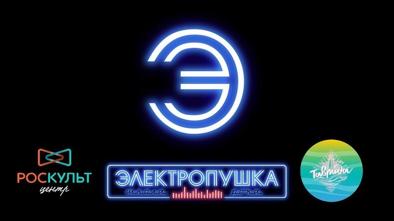 Отчетный концерт школы рока Электропушка (Backstage-версия)