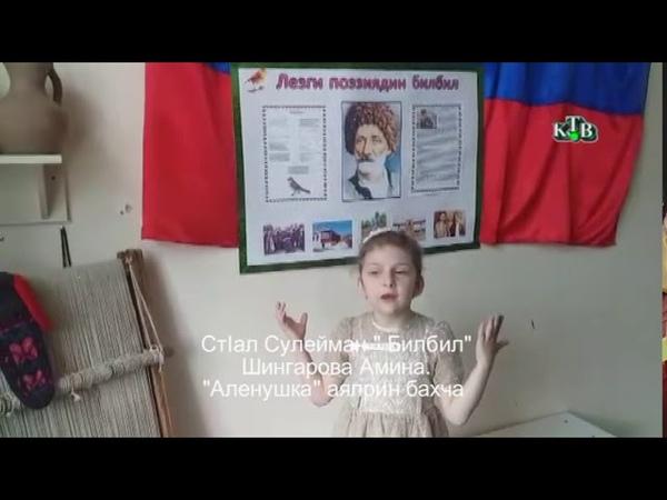 Флешмоб Стlал Сулейман Билюил Шингарова Амина Цlийи хуьруьн аялрин бахча