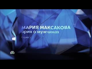 Основано на реальных событиях. Мария Максакова. Ария о мужчинах. Серия 3 - 13.03.2019