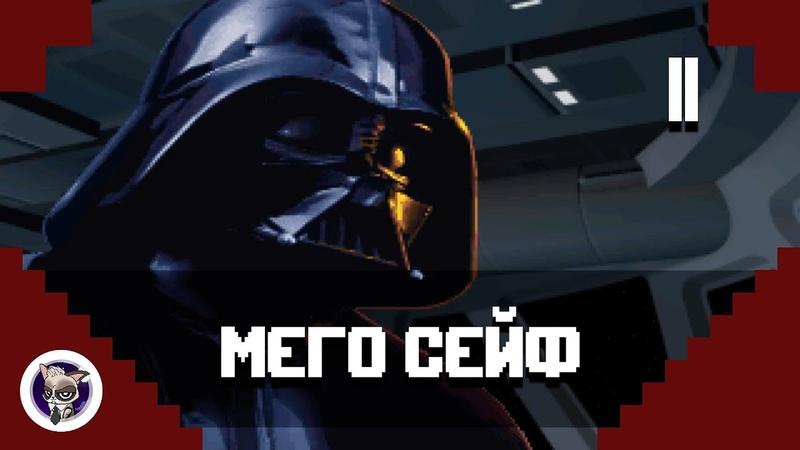 Мего сейф STAR WARS Dark Forces 11