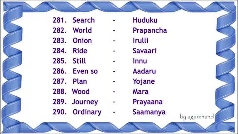 500 Kannada Words - Learn Kannada through English