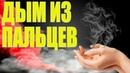 МАГИЧЕСКИЙ ДЫМ ИЗ ПАЛЬЦЕВ - Разрушители гифок 01