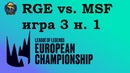 RGE vs. MSF | Week 1 LEC Summer 2019 | Чемпионат Европы LCS EU | Rogue Misfits