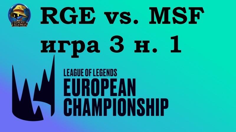 RGE vs. MSF Week 1 LEC Summer 2019 Чемпионат Европы LCS EU Rogue Misfits