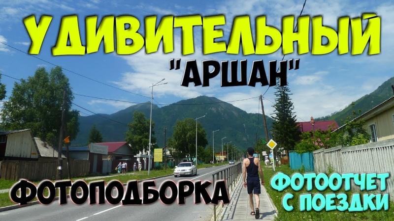 Удивительный Аршан (Фотоотчет с поездки)/Amazing Arshan (Photo report from the trip)
