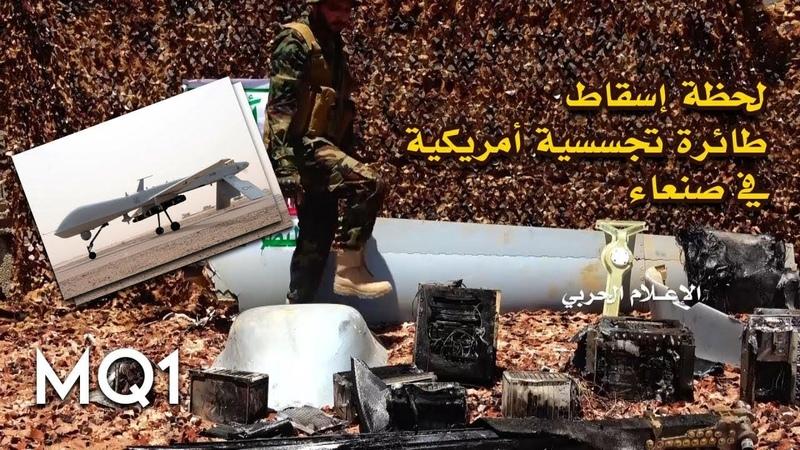 لحظة إصابة طائرة بدون طيار MQ1 في صنعاء بسلاح 16